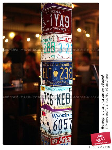 Купить «Номерные знаки автомобилей», фото № 217298, снято 28 февраля 2008 г. (c) Морозова Татьяна / Фотобанк Лори