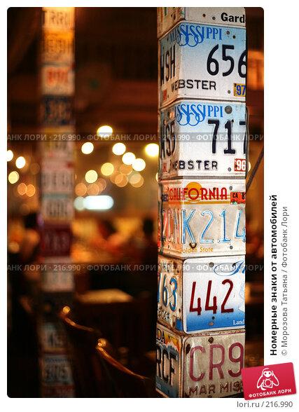 Номерные знаки от автомобилей, фото № 216990, снято 28 февраля 2008 г. (c) Морозова Татьяна / Фотобанк Лори