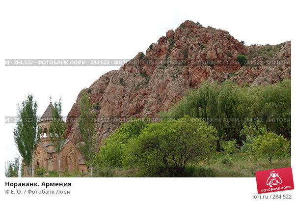 Нораванк. Армения, фото № 284522, снято 2 мая 2008 г. (c) Екатерина Овсянникова / Фотобанк Лори