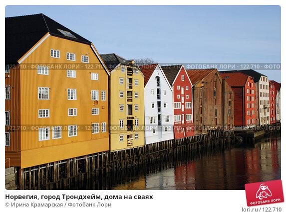 Норвегия, город Трондхейм, дома на сваях, фото № 122710, снято 22 марта 2007 г. (c) Ирина Крамарская / Фотобанк Лори