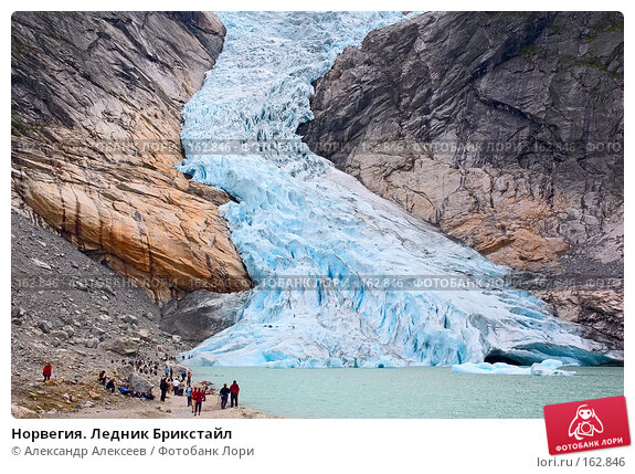 Купить «Норвегия. Ледник Брикстайл», эксклюзивное фото № 162846, снято 2 августа 2006 г. (c) Александр Алексеев / Фотобанк Лори