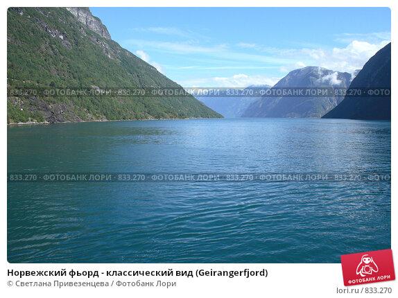 Норвежский фьорд - классический вид (Geirangerfjord) Стоковое фото, фотограф Светлана Привезенцева / Фотобанк Лори