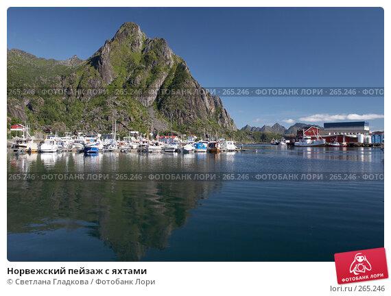 Норвежский пейзаж с яхтами, фото № 265246, снято 7 августа 2005 г. (c) Cветлана Гладкова / Фотобанк Лори
