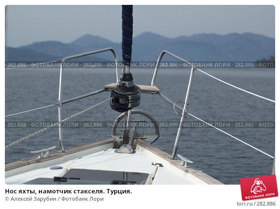 Нос яхты, намотчик стакселя. Турция., фото № 282886, снято 2 мая 2007 г. (c) Алексей Зарубин / Фотобанк Лори