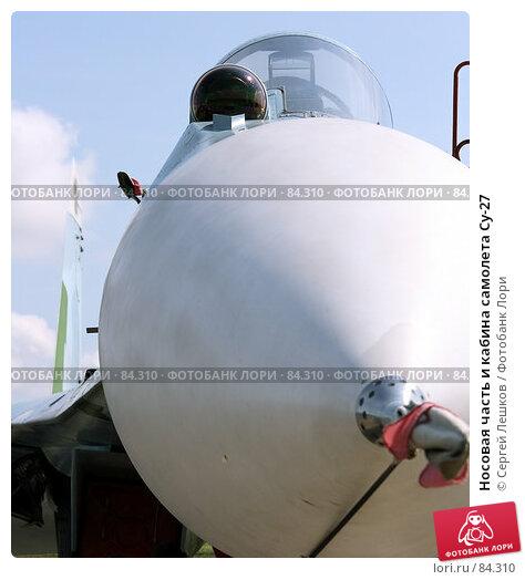 Носовая часть и кабина самолета Су-27, фото № 84310, снято 15 декабря 2007 г. (c) Сергей Лешков / Фотобанк Лори