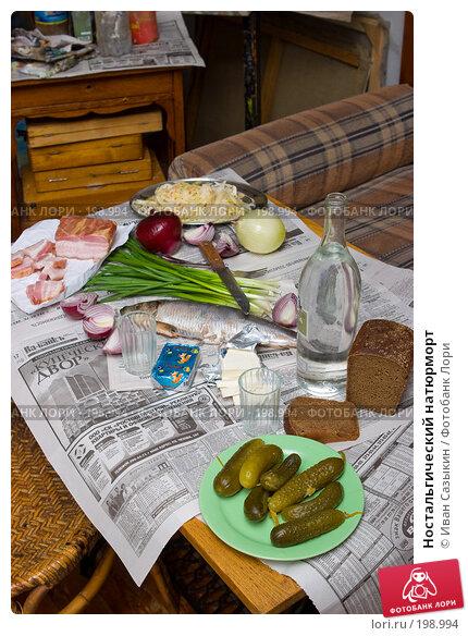 Ностальгический натюрморт, фото № 198994, снято 10 декабря 2005 г. (c) Иван Сазыкин / Фотобанк Лори