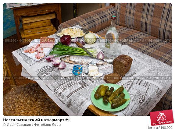 Ностальгический натюрморт #1, фото № 198990, снято 10 декабря 2005 г. (c) Иван Сазыкин / Фотобанк Лори