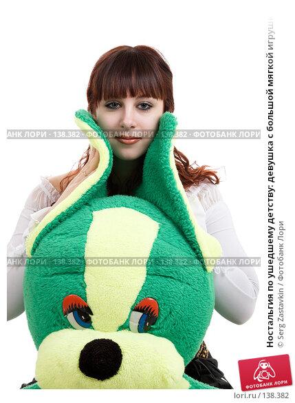 Ностальгия по ушедшему детству: девушка с большой мягкой игрушкой, фото № 138382, снято 8 декабря 2006 г. (c) Serg Zastavkin / Фотобанк Лори