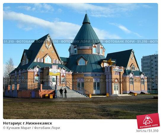 Купить «Нотариус г.Нижнекамск», фото № 51310, снято 24 апреля 2007 г. (c) Кучкаев Марат / Фотобанк Лори