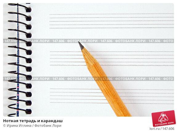 Нотная тетрадь и карандаш, фото № 147606, снято 22 ноября 2007 г. (c) Ирина Иглина / Фотобанк Лори