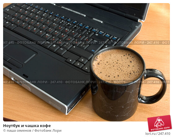 Купить «Ноутбук и чашка кофе», фото № 247410, снято 6 ноября 2007 г. (c) паша семенов / Фотобанк Лори