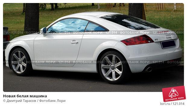 Купить «Новая белая машина», фото № 121014, снято 30 июня 2007 г. (c) Дмитрий Тарасов / Фотобанк Лори