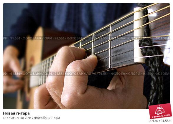 Новая гитара, фото № 91554, снято 1 октября 2007 г. (c) Квитченко Лев / Фотобанк Лори