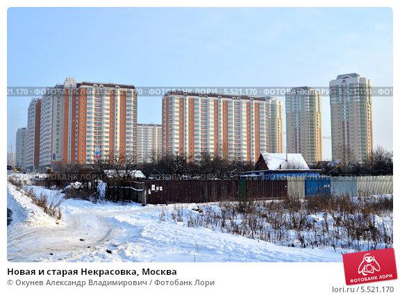 Новая и старая Некрасовка, Москва (2014 год). Редакционное фото, фотограф Окунев Александр Владимирович / Фотобанк Лори
