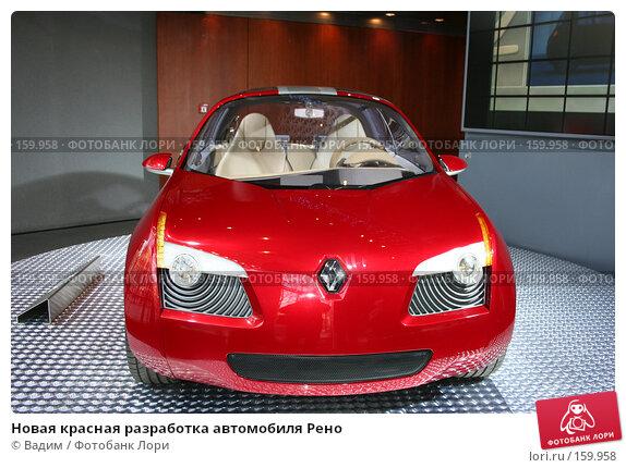 Новая красная разработка автомобиля Рено, фото № 159958, снято 21 декабря 2007 г. (c) Вадим / Фотобанк Лори