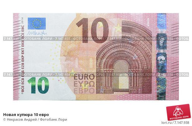 Новая купюра 10 евро; фото № 7147938, фотограф Некрасов Андрей ...