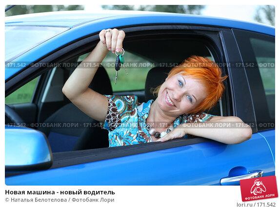 Купить «Новая машина - новый водитель», фото № 171542, снято 18 августа 2007 г. (c) Наталья Белотелова / Фотобанк Лори