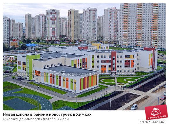 Новая школа в районе новостроек в Химках (2016 год). Стоковое фото, фотограф Александр Замараев / Фотобанк Лори