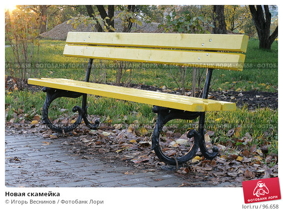 Новая скамейка, фото № 96658, снято 11 октября 2007 г. (c) Игорь Веснинов / Фотобанк Лори