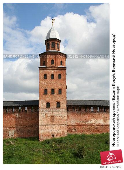 Новгородский кремль (Башня Кокуй, Великий Новгород), фото № 32942, снято 13 августа 2006 г. (c) Евгений Батраков / Фотобанк Лори