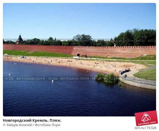 Новгородский Кремль. Пляж., фото № 74526, снято 23 июня 2005 г. (c) Зайцев Алексей / Фотобанк Лори