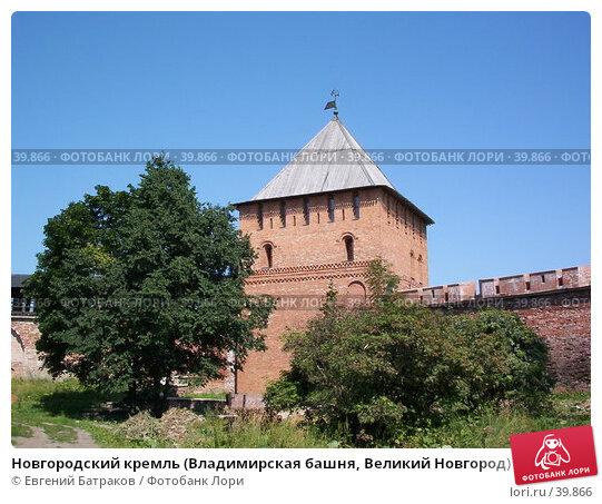 Новгородский кремль (Владимирская башня, Великий Новгород), фото № 39866, снято 21 июля 2003 г. (c) Евгений Батраков / Фотобанк Лори