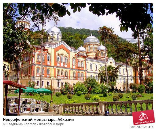 Новоафонский монастырь. Абхазия, фото № 125414, снято 23 мая 2017 г. (c) Владимир Сергеев / Фотобанк Лори