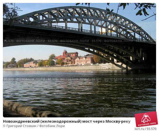Новоандреевский (железнодорожный) мост через Москву-реку, эксклюзивное фото № 93570, снято 2 октября 2007 г. (c) Григорий Стоякин / Фотобанк Лори