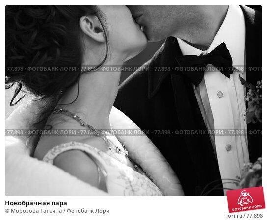 Новобрачная пара, фото № 77898, снято 14 апреля 2007 г. (c) Морозова Татьяна / Фотобанк Лори