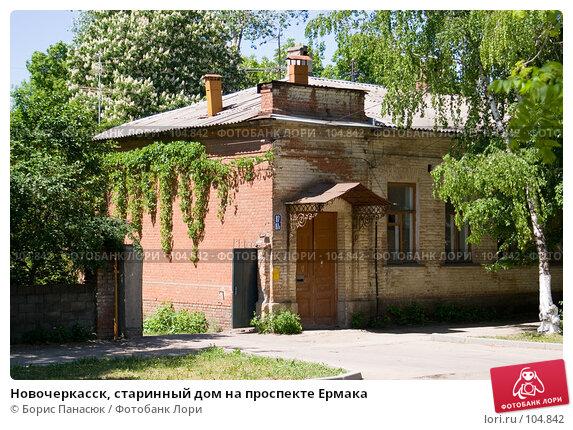 Новочеркасск, старинный дом на проспекте Ермака, фото № 104842, снято 24 февраля 2017 г. (c) Борис Панасюк / Фотобанк Лори