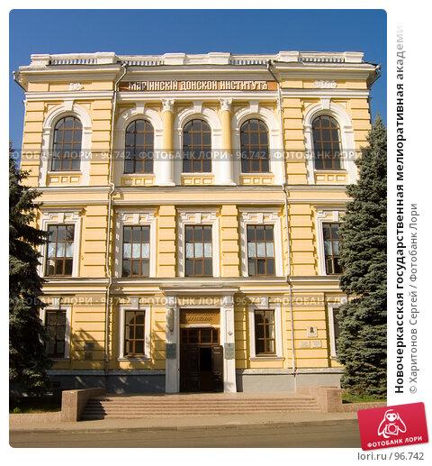 Новочеркасская государственная мелиоративная академия, фото № 96742, снято 22 августа 2007 г. (c) Харитонов Сергей / Фотобанк Лори