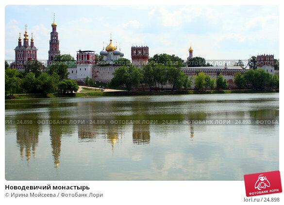 Купить «Новодевичий монастырь», эксклюзивное фото № 24898, снято 12 июня 2005 г. (c) Ирина Мойсеева / Фотобанк Лори