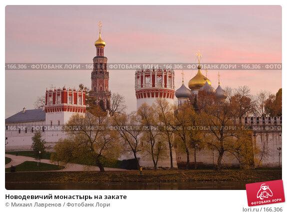 Новодевичий монастырь на закате, фото № 166306, снято 29 октября 2007 г. (c) Михаил Лавренов / Фотобанк Лори