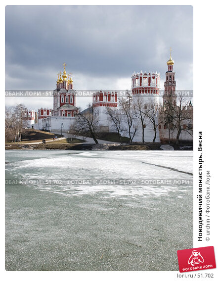 Новодевичий монастырь. Весна, фото № 51702, снято 18 марта 2007 г. (c) urchin / Фотобанк Лори