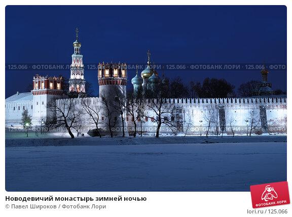 Новодевичий монастырь зимней ночью, эксклюзивное фото № 125066, снято 17 ноября 2007 г. (c) Павел Широков / Фотобанк Лори