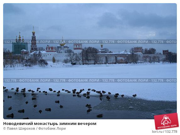 Новодевичий монастырь зимним вечером, эксклюзивное фото № 132778, снято 17 ноября 2007 г. (c) Павел Широков / Фотобанк Лори