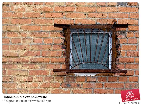 Новое окно в старой стене, фото № 108798, снято 26 октября 2007 г. (c) Юрий Синицын / Фотобанк Лори