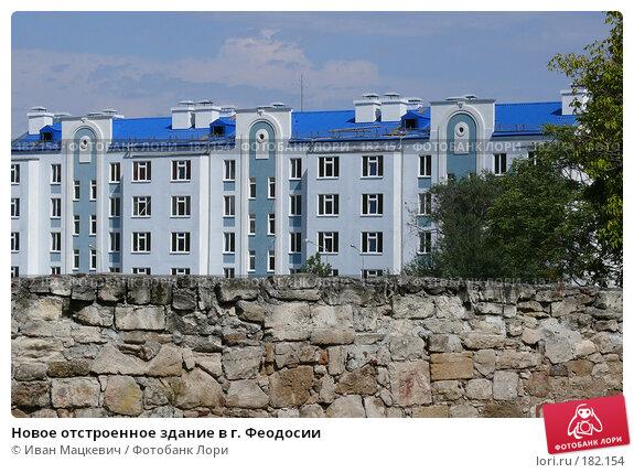 Купить «Новое отстроенное здание в г. Феодосии», фото № 182154, снято 8 сентября 2007 г. (c) Иван Мацкевич / Фотобанк Лори