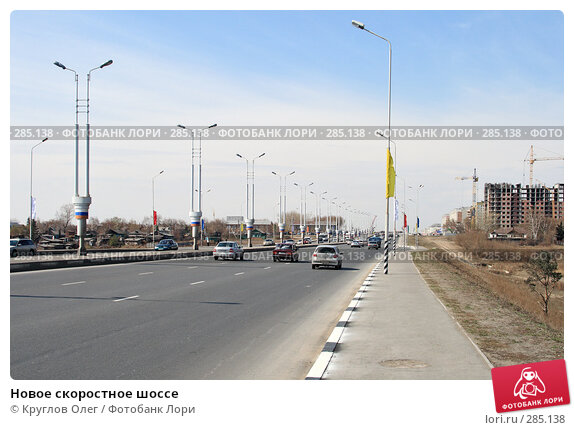 Новое скоростное шоссе, фото № 285138, снято 7 мая 2008 г. (c) Круглов Олег / Фотобанк Лори