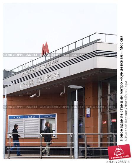 Новое здание станции метро «Кунцевская». Москва, фото № 256314, снято 18 марта 2008 г. (c) Николай Коржов / Фотобанк Лори