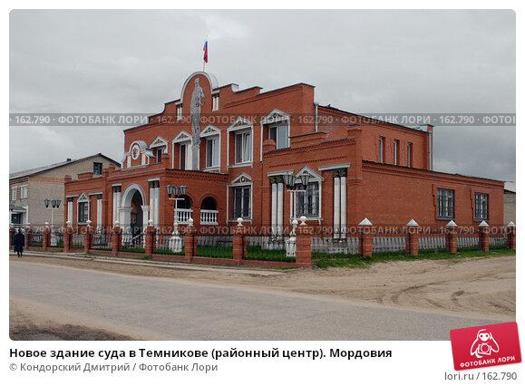 Новое здание суда в г. Темникове (районный центр). Мордовия, фото № 162790, снято 4 мая 2007 г. (c) Кондорский Дмитрий / Фотобанк Лори