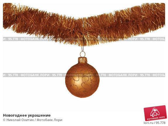 Новогоднее украшение, фото № 95778, снято 4 октября 2007 г. (c) Николай Охитин / Фотобанк Лори