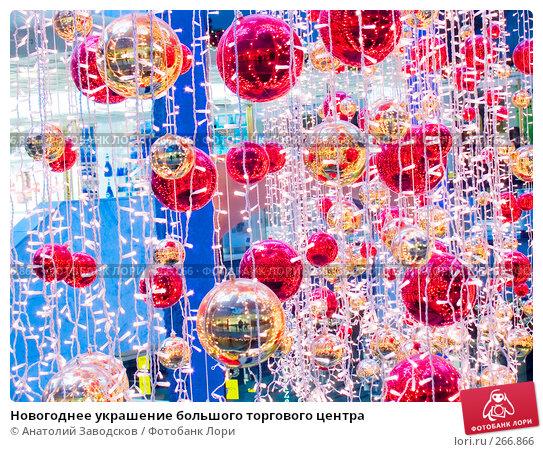 Новогоднее украшение большого торгового центра, фото № 266866, снято 1 января 2007 г. (c) Анатолий Заводсков / Фотобанк Лори