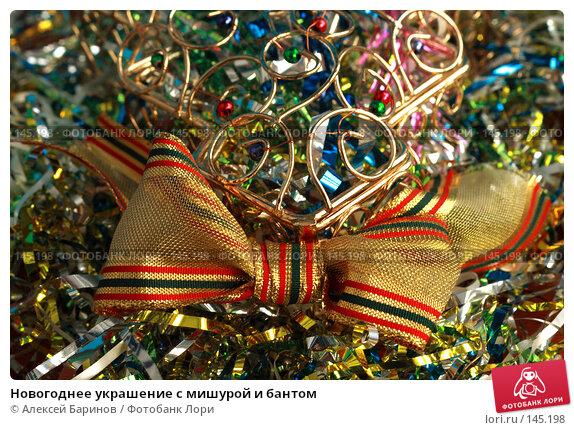 Новогоднее украшение с мишурой и бантом, фото № 145198, снято 11 декабря 2007 г. (c) Алексей Баринов / Фотобанк Лори