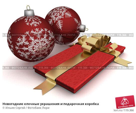 Новогодние елочные украшения и подарочная коробка, иллюстрация № 119366 (c) Ильин Сергей / Фотобанк Лори
