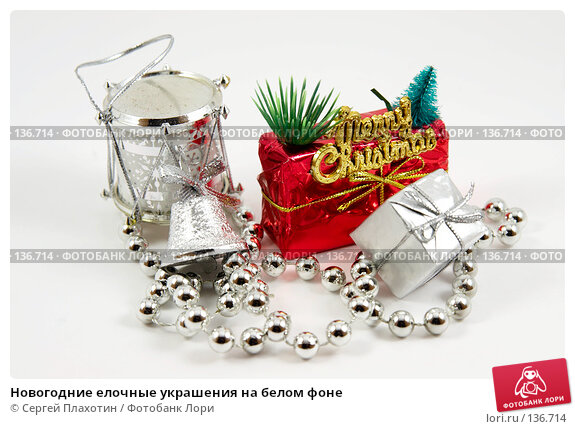 Новогодние елочные украшения на белом фоне, фото № 136714, снято 1 декабря 2007 г. (c) Сергей Плахотин / Фотобанк Лори