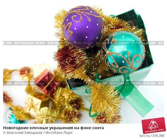 Новогодние елочные украшения на фоне снега, фото № 318390, снято 11 ноября 2006 г. (c) Анатолий Заводсков / Фотобанк Лори