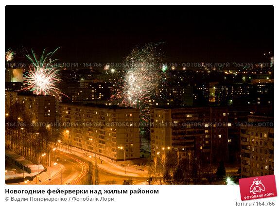 Купить «Новогодние фейерверки над жилым районом», фото № 164766, снято 1 января 2008 г. (c) Вадим Пономаренко / Фотобанк Лори
