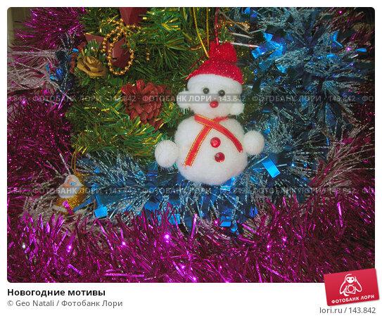 Новогодние мотивы, фото № 143842, снято 10 декабря 2007 г. (c) Geo Natali / Фотобанк Лори