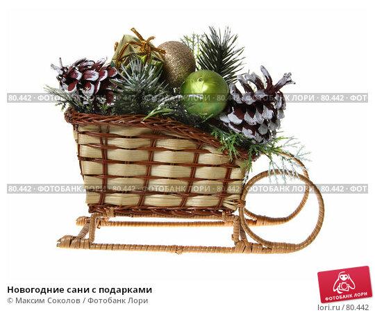 Купить «Новогодние сани с подарками», фото № 80442, снято 10 августа 2007 г. (c) Максим Соколов / Фотобанк Лори